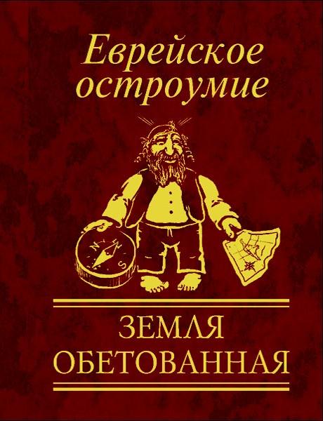Юлия Белочкина - Еврейское остроумие. Земля обетованная (2010)