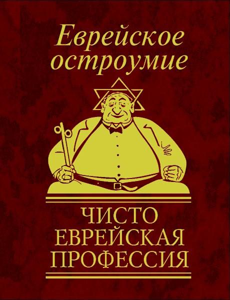Юлия Белочкина - Еврейское остроумие. Чисто еврейская профессия (2010)
