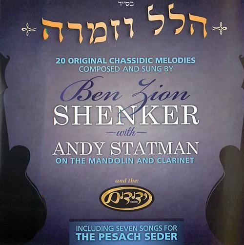 Ben Zion Shenker & Andy Statman - Halel V'Zimrah (2014)