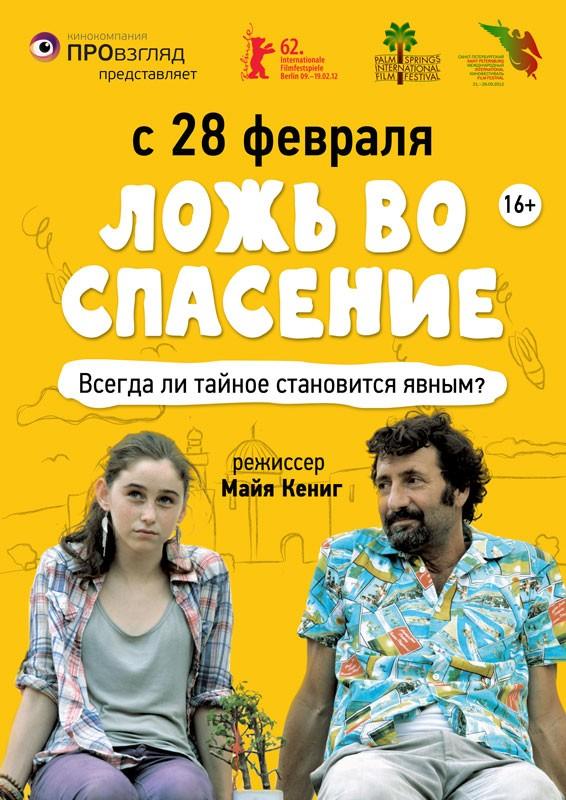 Ложь во спасение / Почти белая ложь / Off-White Lies / Orhim le-rega (2011)