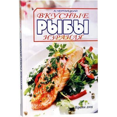 Александр Черницкий - Вкусные рыбы Израиля (2009)
