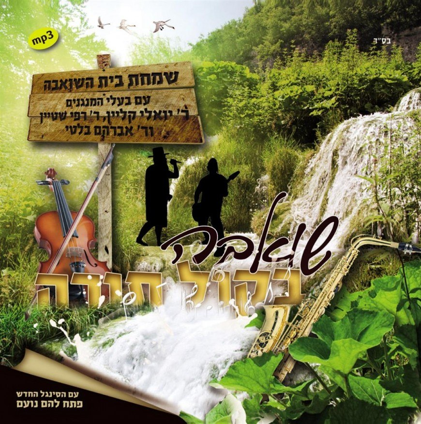 Simchas Beis Ha'Shoeivah of Yeshivas Kol Torah: 4 Hours of Chassidic Music (2014)