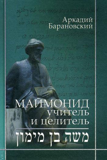 Барановский А.И. - Маймонид. Учитель и целитель (2011)