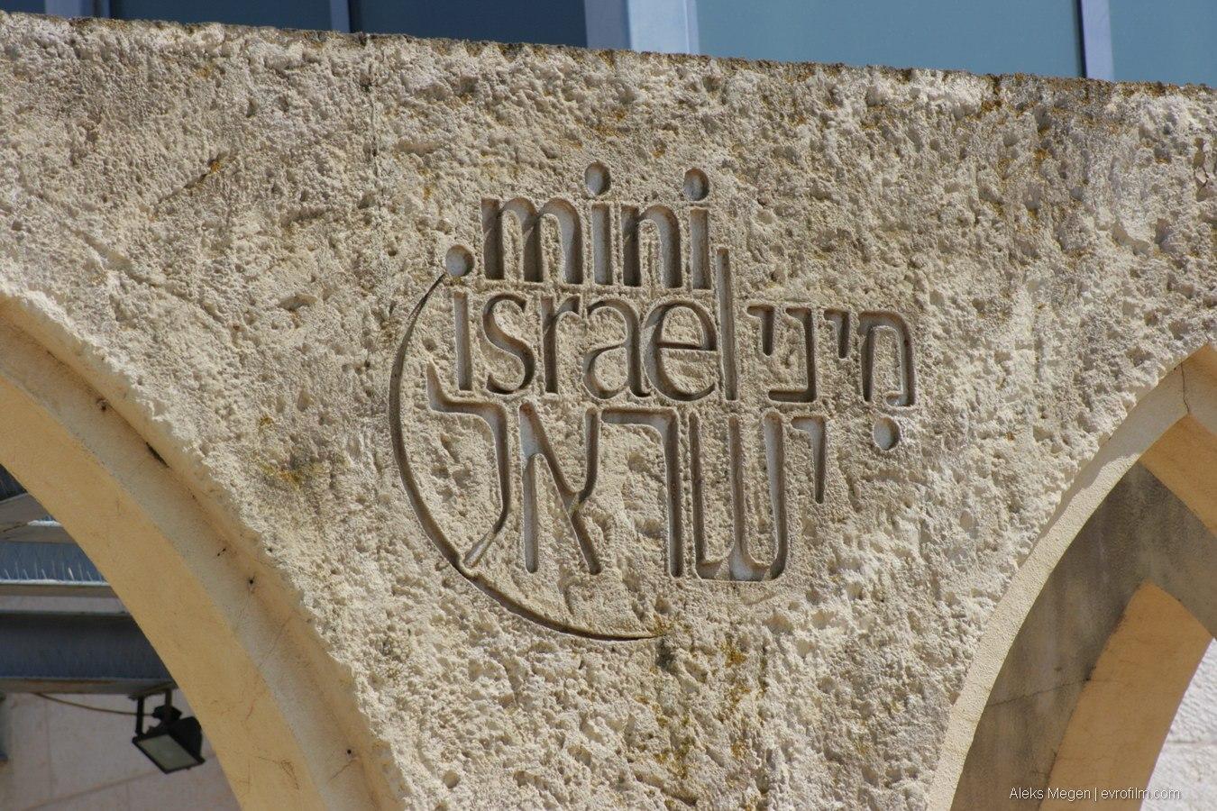 mini israel 001 Фото Израиль 2014. Музей Мини Израиль, Латрун
