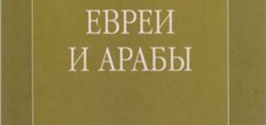 Гойтейн Ш. - Евреи и арабы. Их связи на протяжении веков (2001)