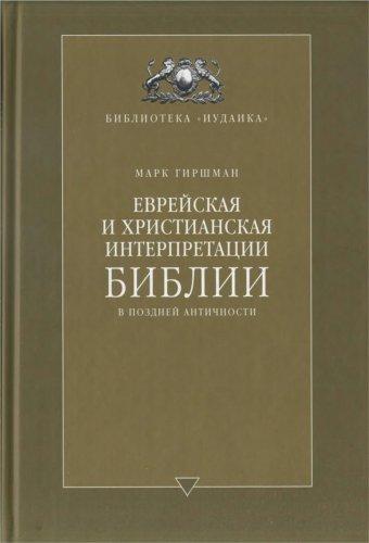 Гиршман М. - Еврейская и христианская интерпретации Библии в поздней античности (2002)