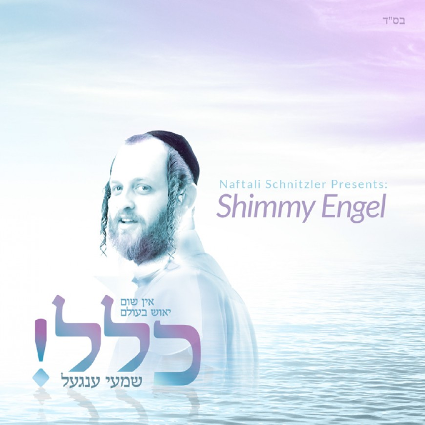Shimmy Engel - Klal (2014)