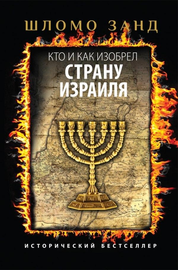 Шломо Занд - Кто и как изобрел Страну Израиля (2012)