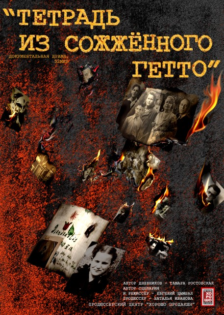 Тетрадь из сожженного гетто (2010)