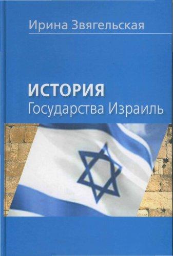 Звягельская И.Д. - История Государства Израиль (2012)
