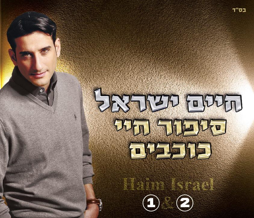 Chaim Israel - Sipur Chayai & Kochavim - Story of My Life & Stars (2014)