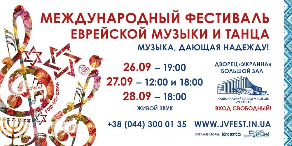 26-28 сентября, Киев: Международный фестиваль еврейской музыки и танца «Слушай, Израиль!»