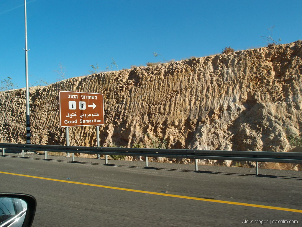 dead-sea-road-n-c-bs-07