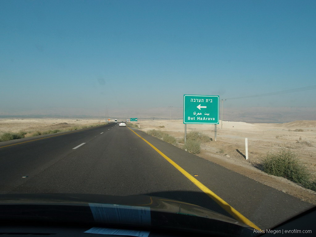 dead-sea-road-n-c-bs-16
