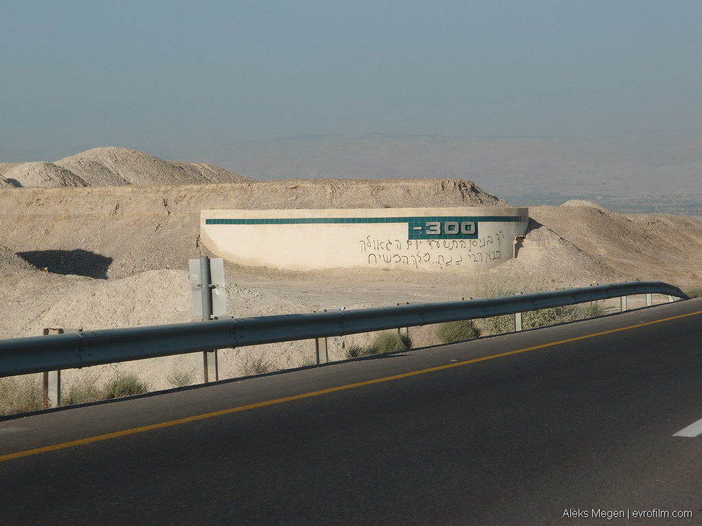 dead-sea-road-n-c-bs-18