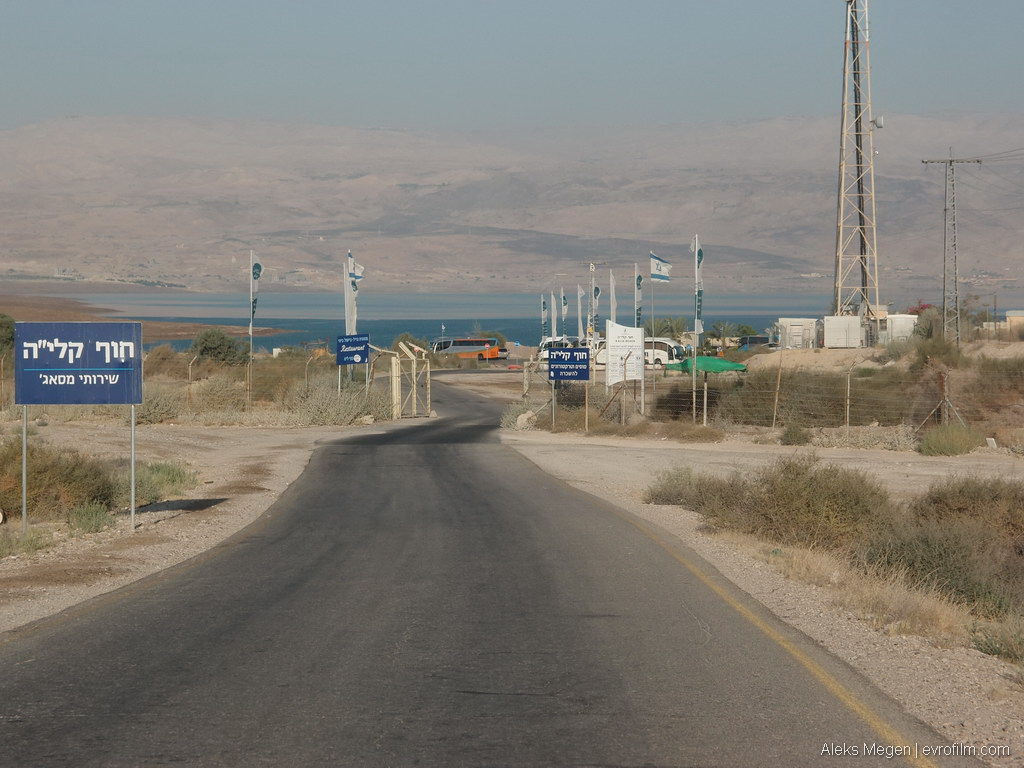 dead-sea-road-n-c-bs-20