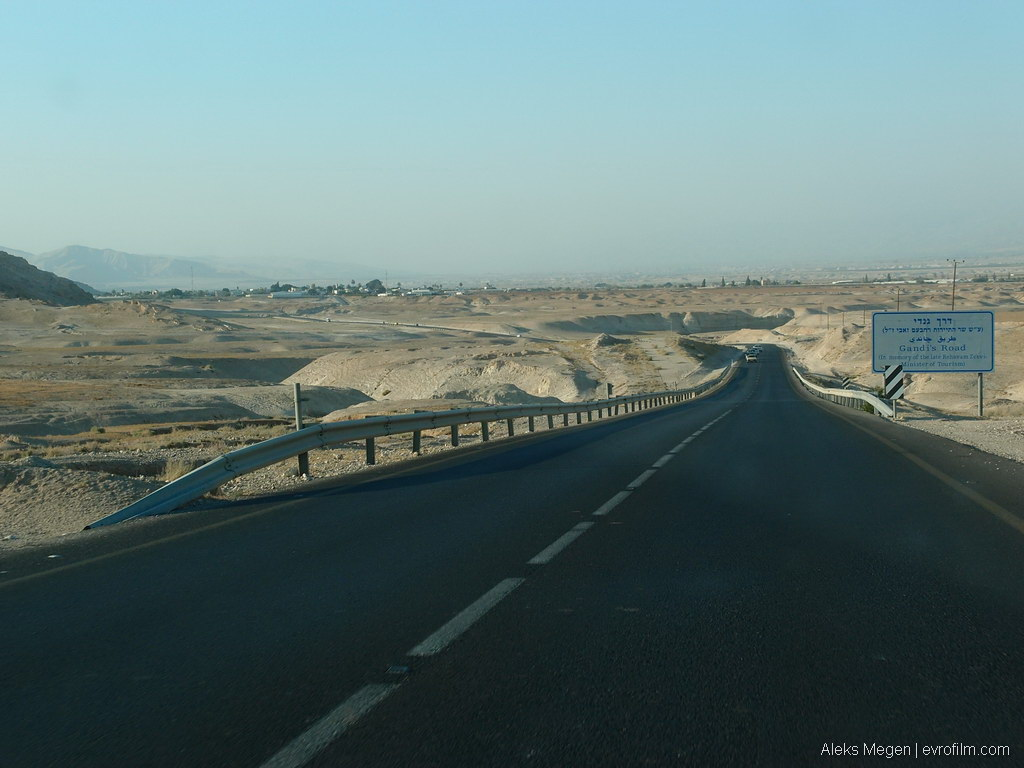 dead-sea-road-n-c-bs-44