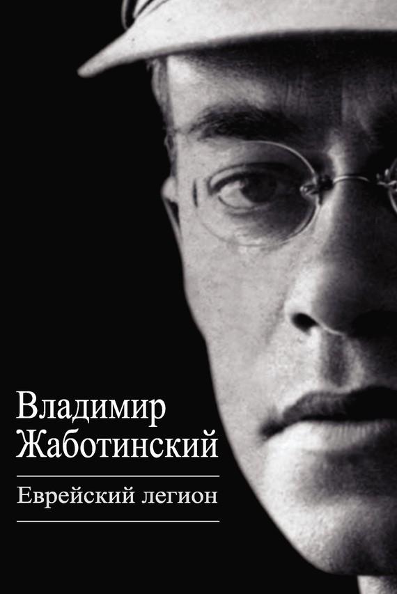 Жаботинский В. - Еврейский легион (2013)