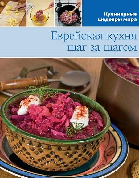 Еврейская кухня шаг за шагом (2013)