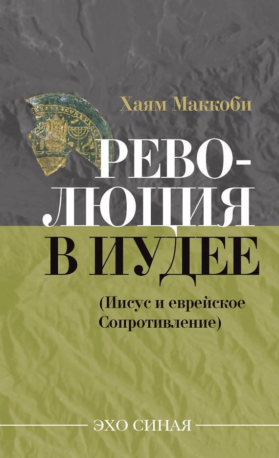 Хаям Маккоби - Революция в Иудее (Иисус и еврейское сопротивление) (2007)