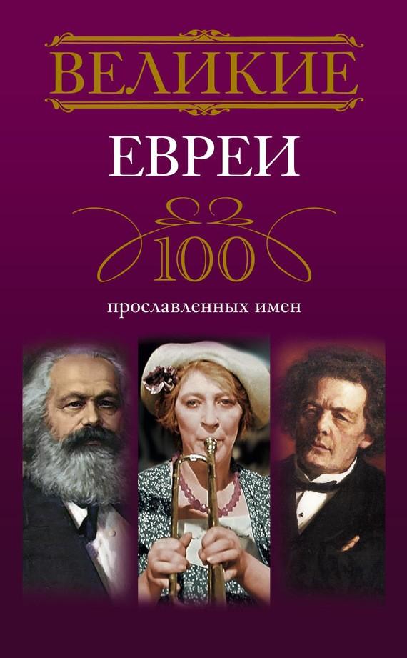 Мудрова Ирина — Великие евреи. 100 прославленных имен (2013)