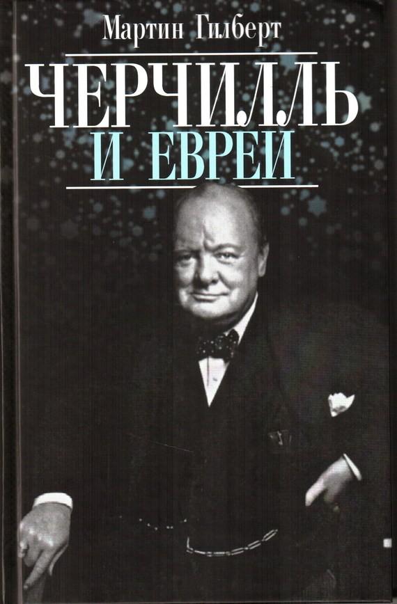 Мартин Гилберт - Черчилль и евреи (2010)