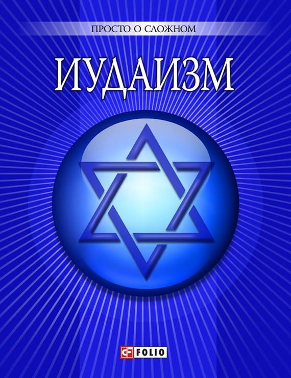 Курганова У. - Иудаизм (2010)