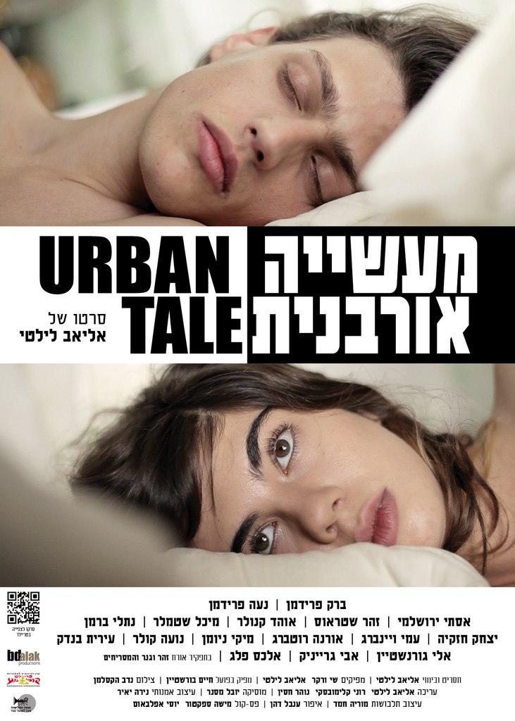 Городской рассказ / Urban tale / Maasiya Urbanit (2012)