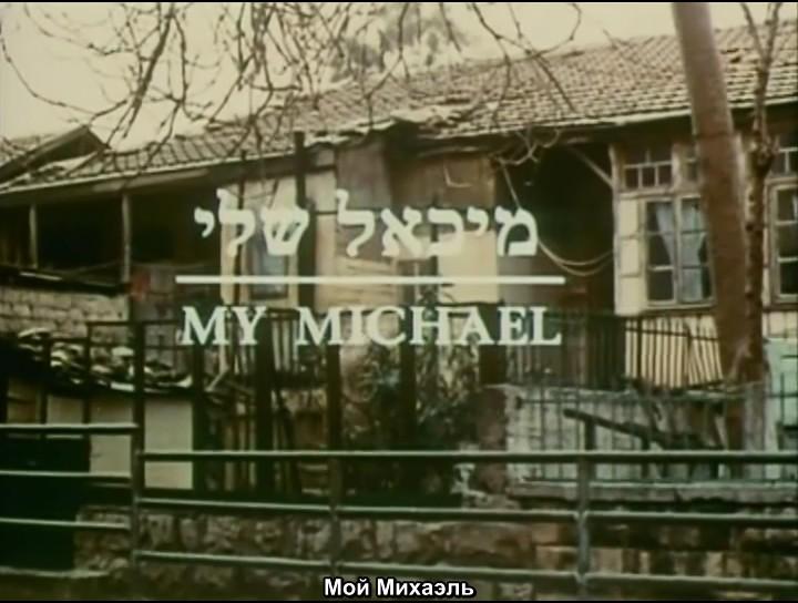 Мой Михаэль