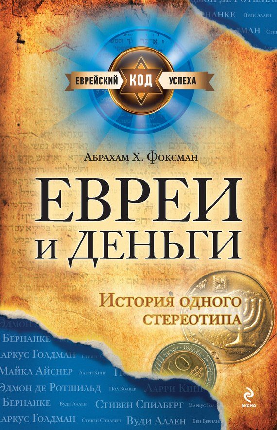 Абрахам Фоксман - Евреи и деньги. История одного стереотипа (2012)
