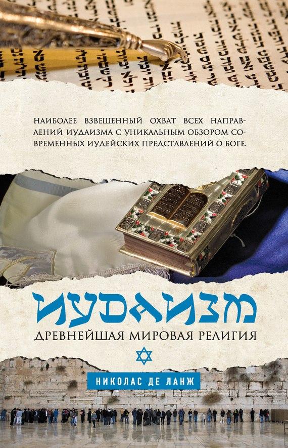 Николас Ланж: Иудаизм: Древнейшая мировая религия (2012)