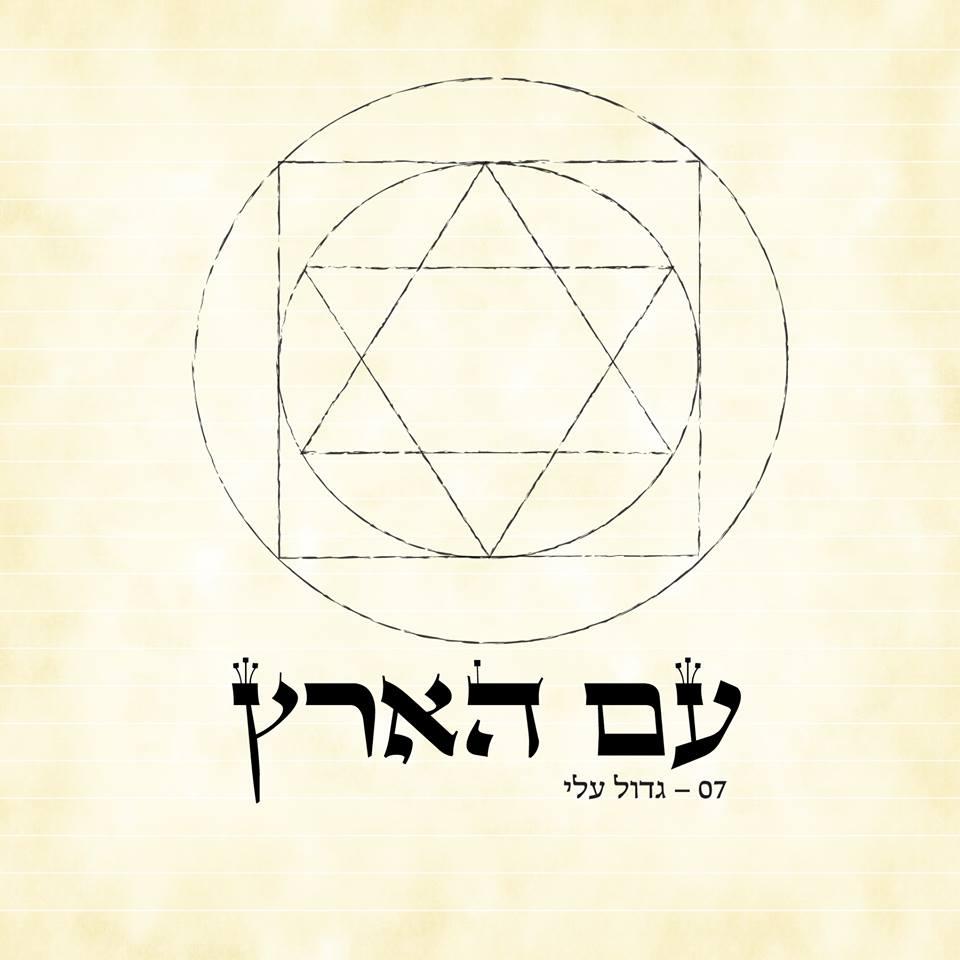 Botzer - Am Haaretz (2014)