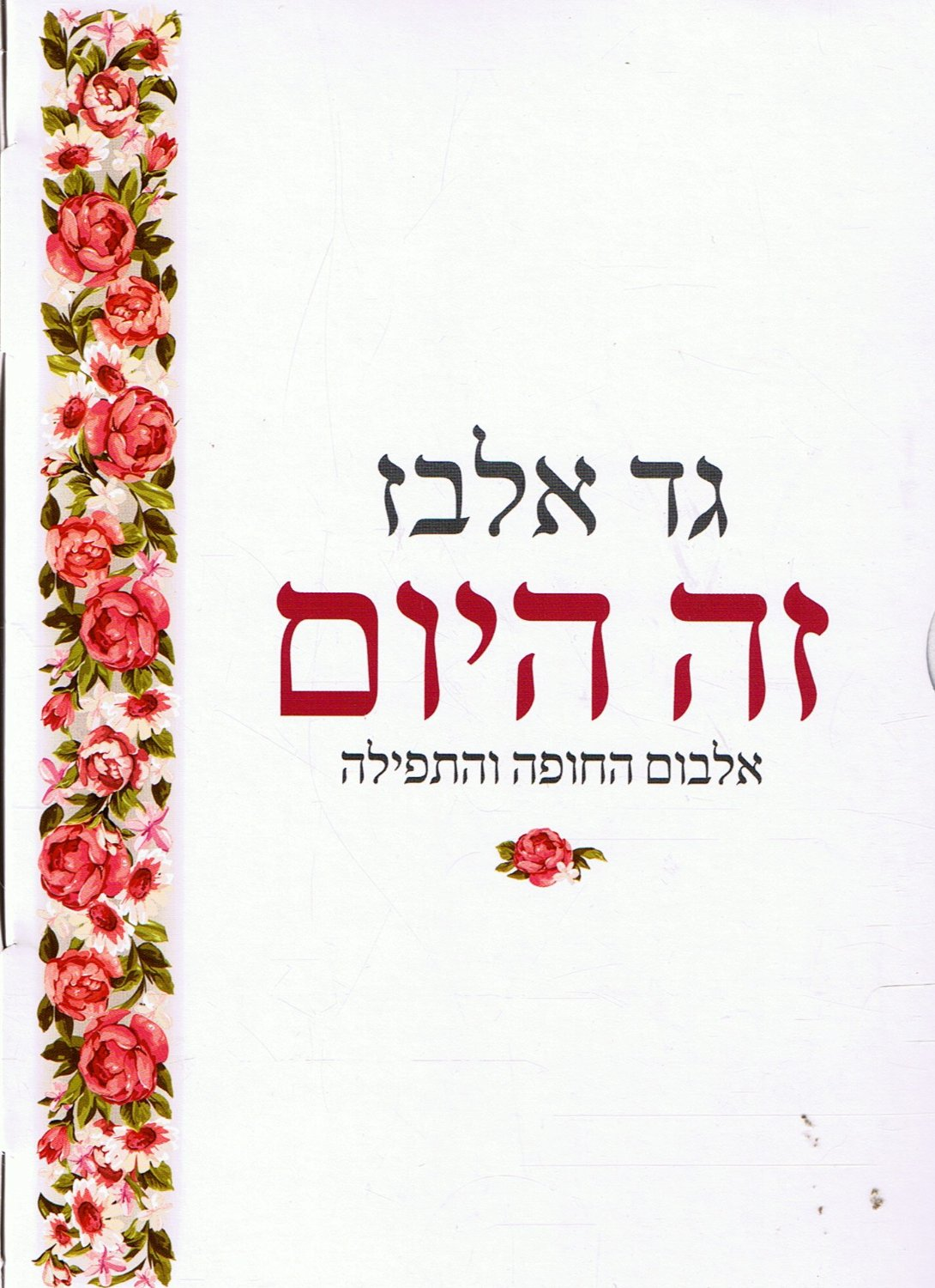 Gad Elbaz - Ze Hayom - The Chuppah & Prayer Album (2014)
