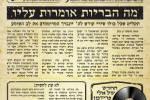 Eli Friedman - Mah Ha'Briyos Omros Alav (2014)