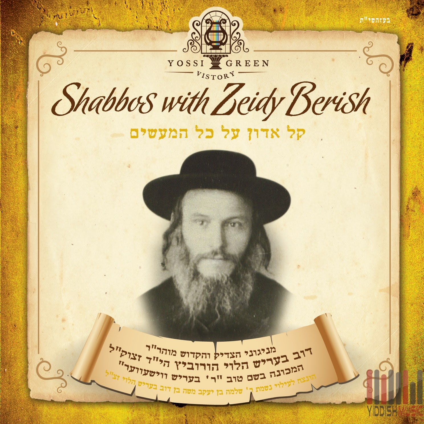 Yossi Green Vistory - Shabbos with Zeidy Berish [1-6] (2014)