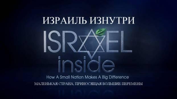 Израиль изнутри. Маленькая страна, приносящая большие перемены / Israel Inside. How a Small Nation Makes a Big Difference (2013)