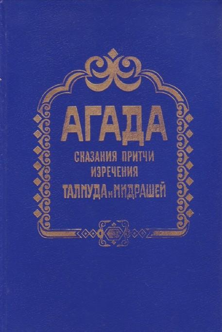 Агада. Сказания, притчи, изречения талмуда и мидрашей (1993)