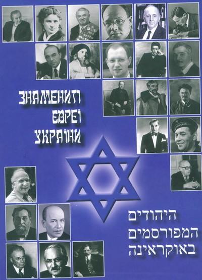 Найман А., Мирский Р. - Знаменитые евреи Украины (2009)