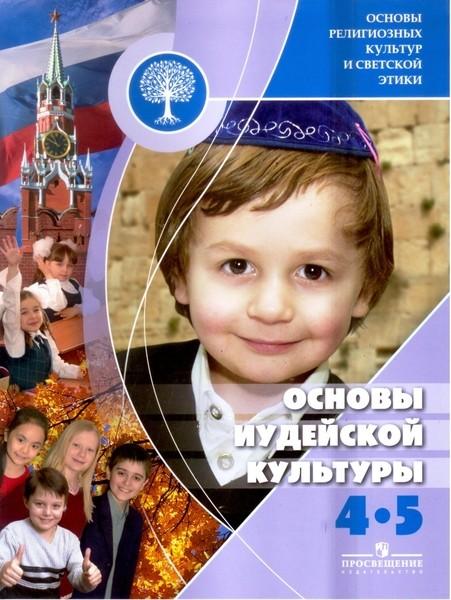 Основы иудейской культуры. 4-5 классы (2010)