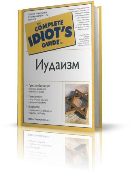 The Complete Idiot's Guide - Блех Б. - Иудаизм (2007)