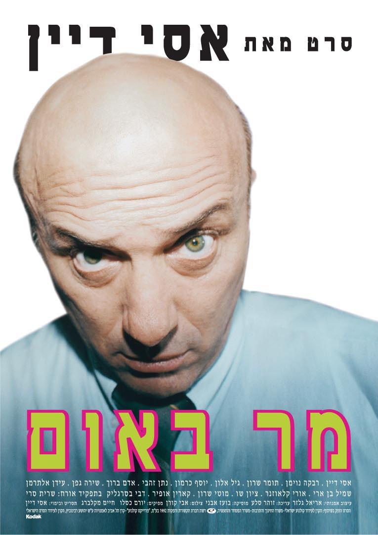 Господин Баум / 92 минуты / Mar Baum (1997)