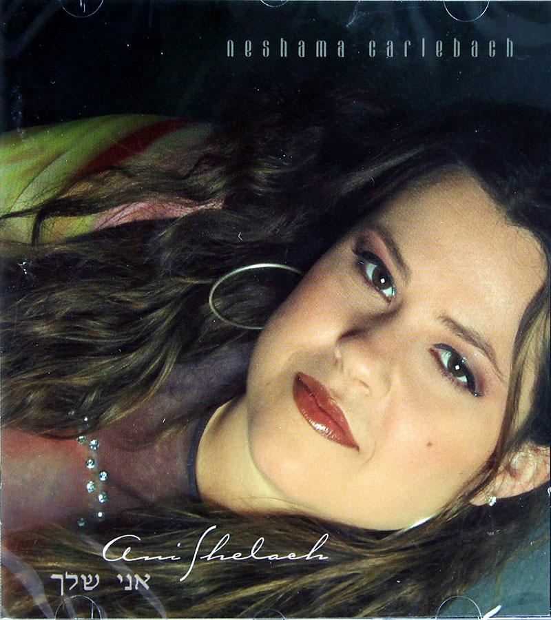 Neshama Carlebach - Ani Shelach (2001)