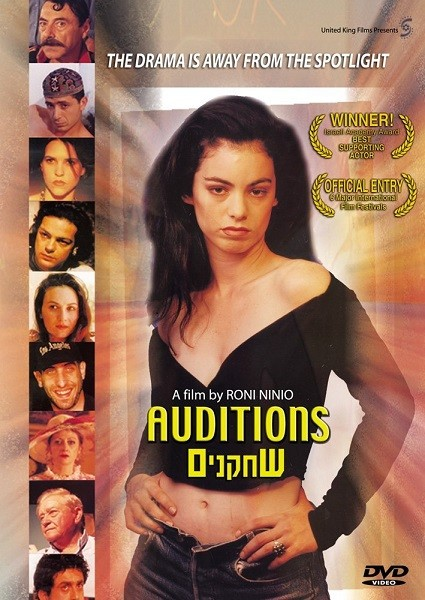 Актеры / Sahkanim / Auditions (1995)