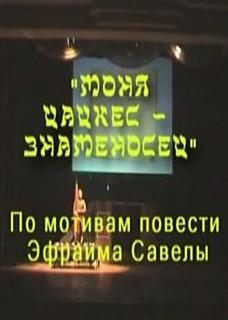 Моня Цацкес - знаменосец (2010)