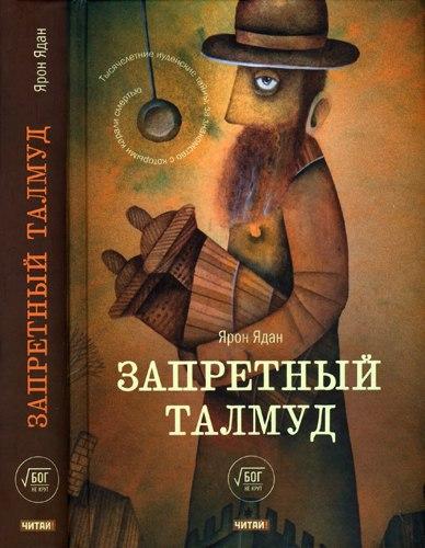 Ярон Ядан - Запретный Талмуд (2012)