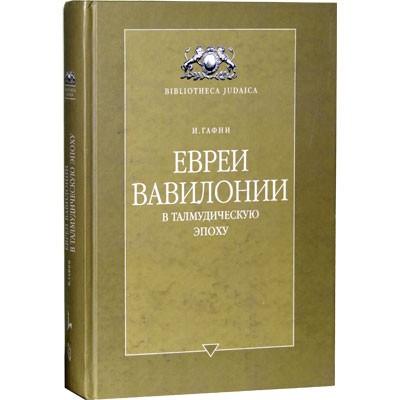 Гафни И. - Евреи Вавилонии в талмудическую эпоху (2003)