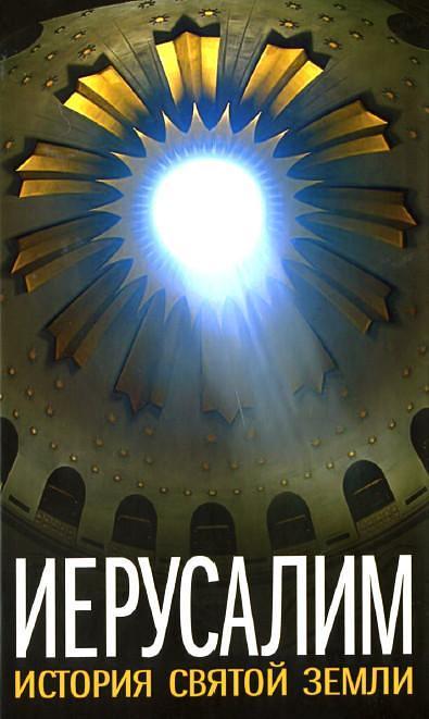 Андреев А.Р. - Иерусалим. История Святой Земли (2011)