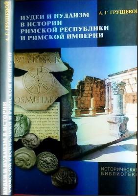 Грушевой А.Г. - Иудеи и иудаизм в истории Римской республики и Римской империи (2008)