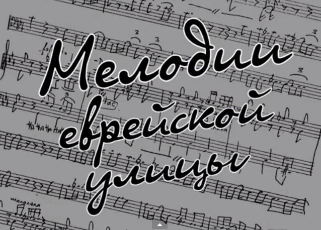 Трилогия. Слово о любимцах музы. Мелодии еврейской улицы (2007)