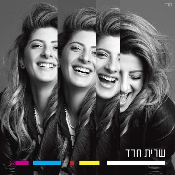 Sarit Hadad - Sarit Hadad (2015)
